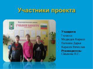 Учащиеся 7 класса: Медведев Кирилл Паткина Дарья Карасев Вячеслав Руководител