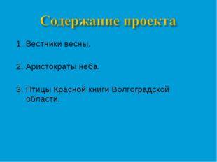 1. Вестники весны. 2. Аристократы неба. 3. Птицы Красной книги Волгоградской