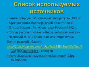 - Книга природы. М; «Детская литература» 1990 г. - Красная книга Волгоградско