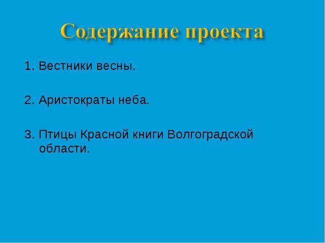 1. Вестники весны. 2. Аристократы неба. 3. Птицы Красной книги Волгоградской...
