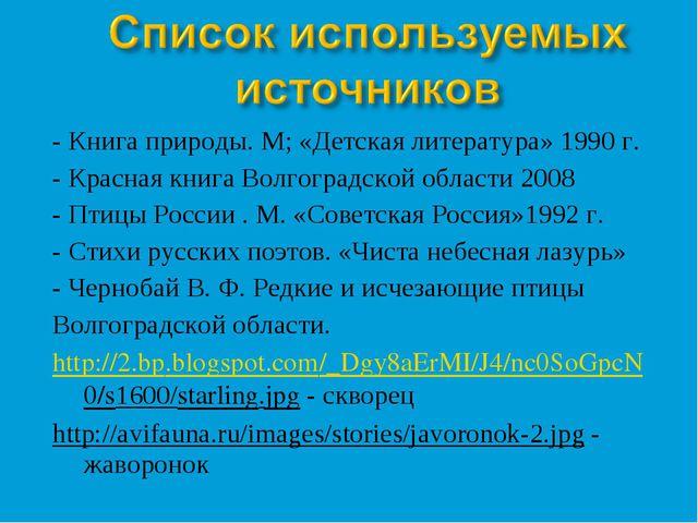 - Книга природы. М; «Детская литература» 1990 г. - Красная книга Волгоградско...