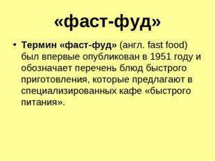 «фаст-фуд» Термин «фаст-фуд»(англ. fast food) был впервые опубликован в 1951