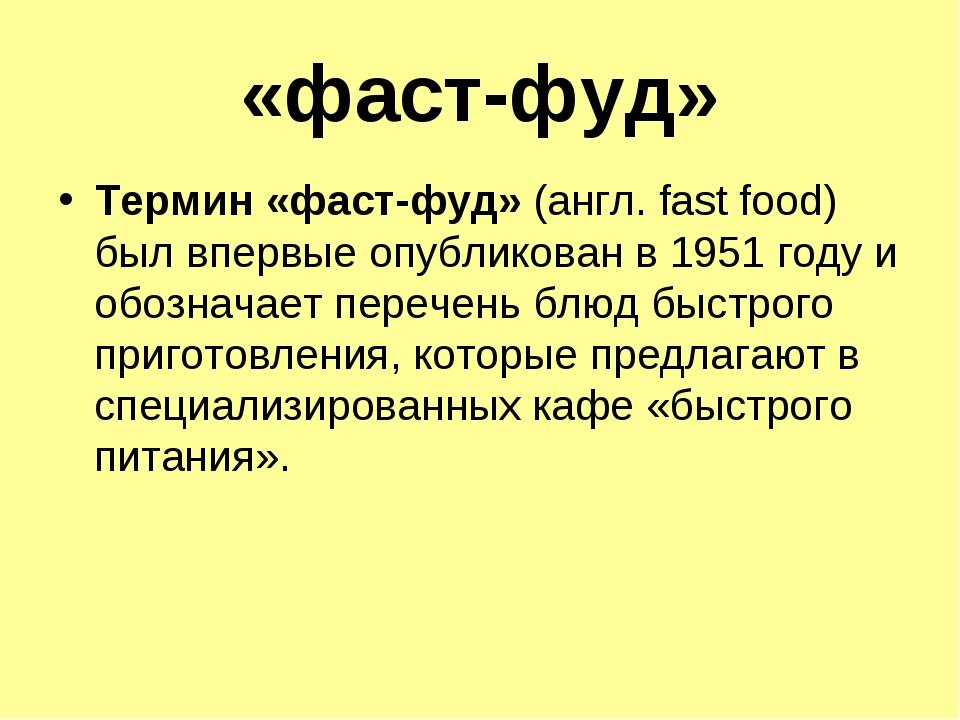 «фаст-фуд» Термин «фаст-фуд»(англ. fast food) был впервые опубликован в 1951...
