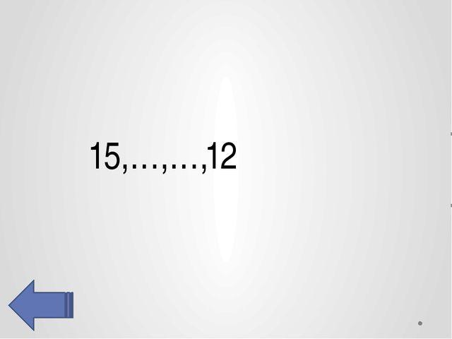 Если 18 увеличить на 2 единицы, то получится