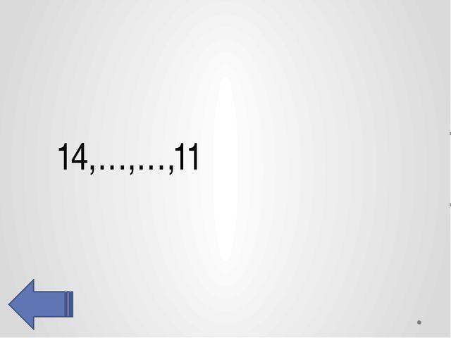 Если 78 уменьшить на 2 единицы, чему равна разность