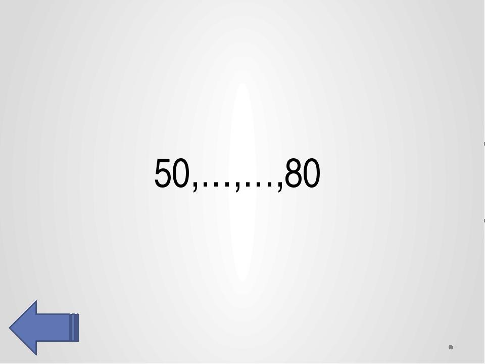 Число 36 уменьшить на 6