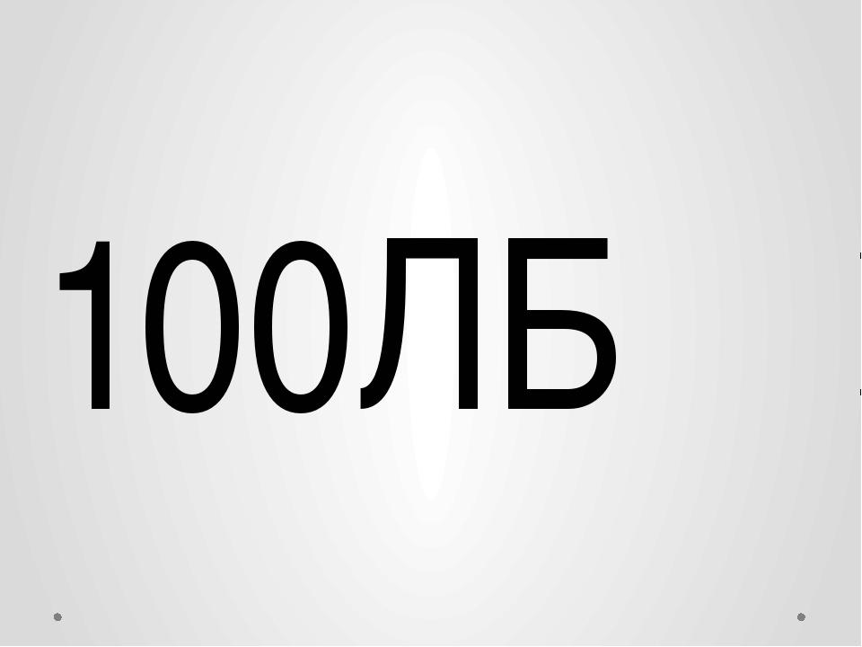 Сколько слогов в слове Буратино?