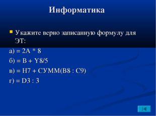 Информатика Укажите верно записанную формулу для ЭТ: а) = 2А * 8 б) = В + Y8/