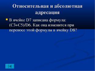 Относительная и абсолютная адресация В ячейке D7 записана формула: (C3+C5)/D6