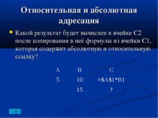 Относительная и абсолютная адресация Какой результат будет вычислен в ячейке