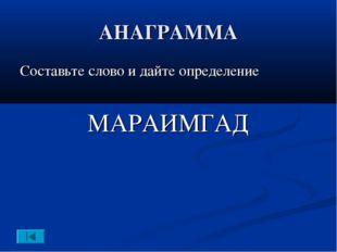 АНАГРАММА Составьте слово и дайте определение МАРАИМГАД