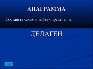 АНАГРАММА Составьте слово и дайте определение ДЕЛАГЕН
