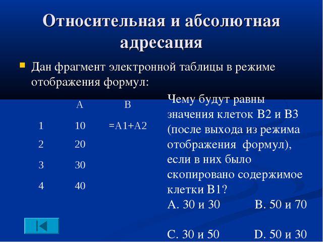 Относительная и абсолютная адресация Дан фрагмент электронной таблицы в режим...