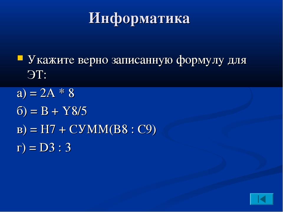 Информатика Укажите верно записанную формулу для ЭТ: а) = 2А * 8 б) = В + Y8/...