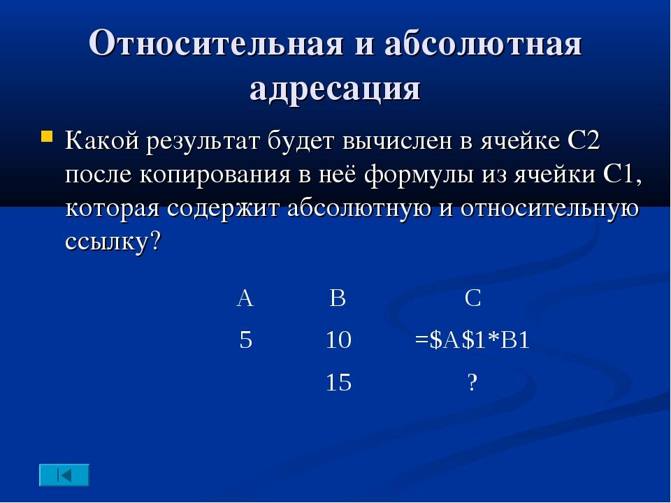 Относительная и абсолютная адресация Какой результат будет вычислен в ячейке...
