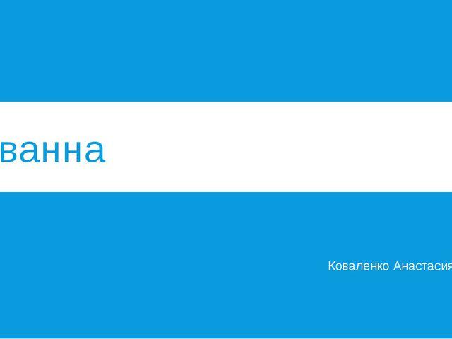 Саванна Коваленко Анастасия 7В