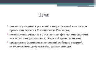 Цели: показать учащимся усиление самодержавной власти при правлении Алексея М