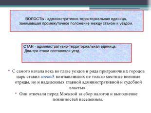 ВОЛОСТЬ - административно-территориальная единица, занимавшая промежуточное п
