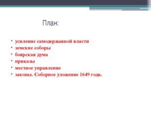 План: усиление самодержавной власти земские соборы боярская дума приказы мест
