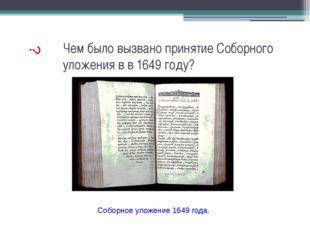 Чем было вызвано принятие Соборного уложения в в 1649 году? ? Соборное уложен