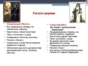Раскол церкви Сторонники Никона Все церковные обряды по греческому образцу Кр