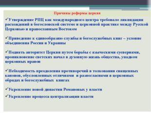 Причины реформы церкви Утверждение РПЦ как международного центра требовало ли