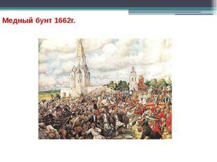 Медный бунт 1662г.