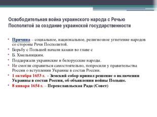 Освободительная война украинского народа с Речью Посполитой за создание украи