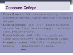 Семен Дежнев – 1648 г. – плавание вдоль Чукотского п-ва и открытие пролива, о