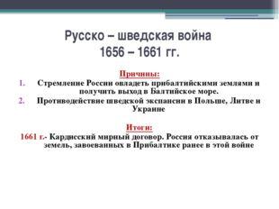 Русско – шведская война 1656 – 1661 гг. Причины: Стремление России овладеть п