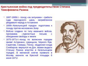 Крестьянская война под предводительством Степана Тимофеевича Разина 1667-1669