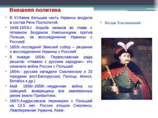 Внешняя политика В XVIIвеке большая часть Украины входила в состав Речи Поспо
