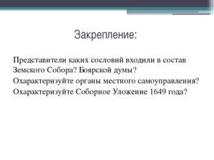 Закрепление: Представители каких сословий входили в состав Земского Собора? Б