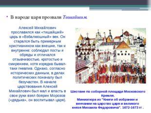 В народе царя прозвали Тишайшим. Шествие по соборной площади Московского Крем