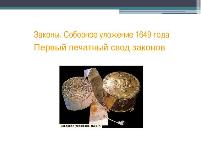 Законы. Соборное уложение 1649 года Первый печатный свод законов