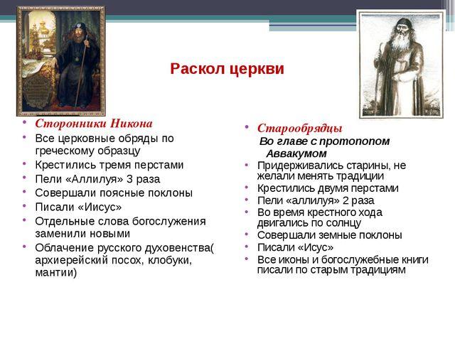 Раскол церкви Сторонники Никона Все церковные обряды по греческому образцу Кр...