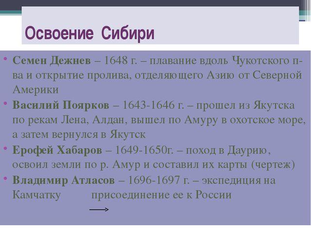 Семен Дежнев – 1648 г. – плавание вдоль Чукотского п-ва и открытие пролива, о...