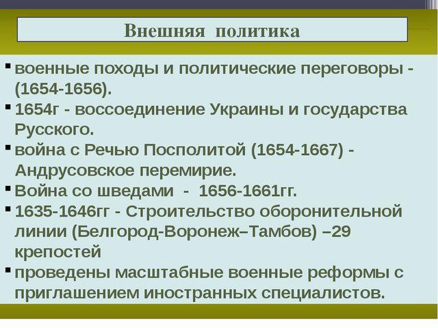 военные походы и политические переговоры - (1654-1656). 1654г - воссоединени...