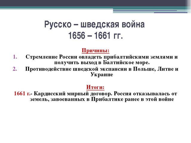 Русско – шведская война 1656 – 1661 гг. Причины: Стремление России овладеть п...