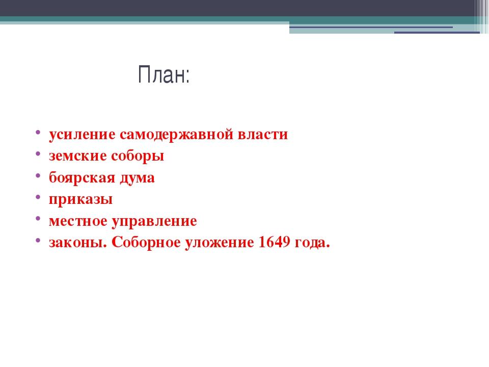 План: усиление самодержавной власти земские соборы боярская дума приказы мест...