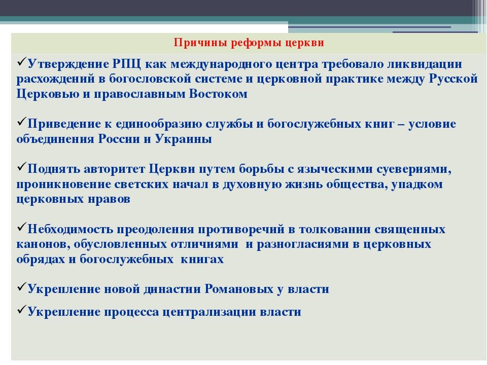 Причины реформы церкви Утверждение РПЦ как международного центра требовало ли...
