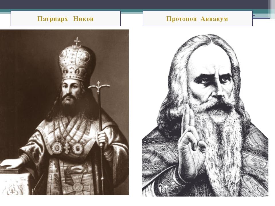 Патриарх Никон Протопоп Аввакум
