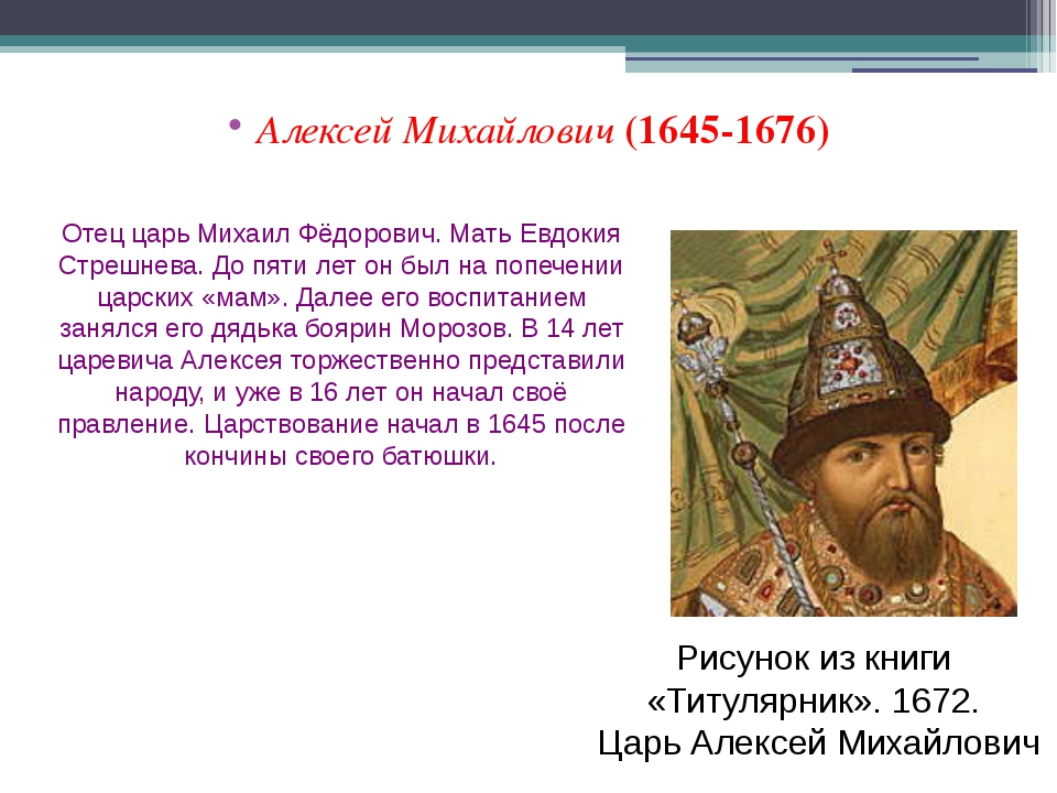 Алексей Михайлович (1645-1676) Рисунок из книги «Титулярник». 1672. Царь Алек...