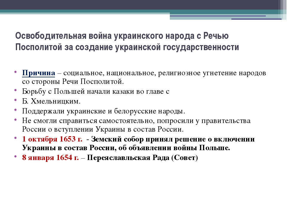 Освободительная война украинского народа с Речью Посполитой за создание украи...
