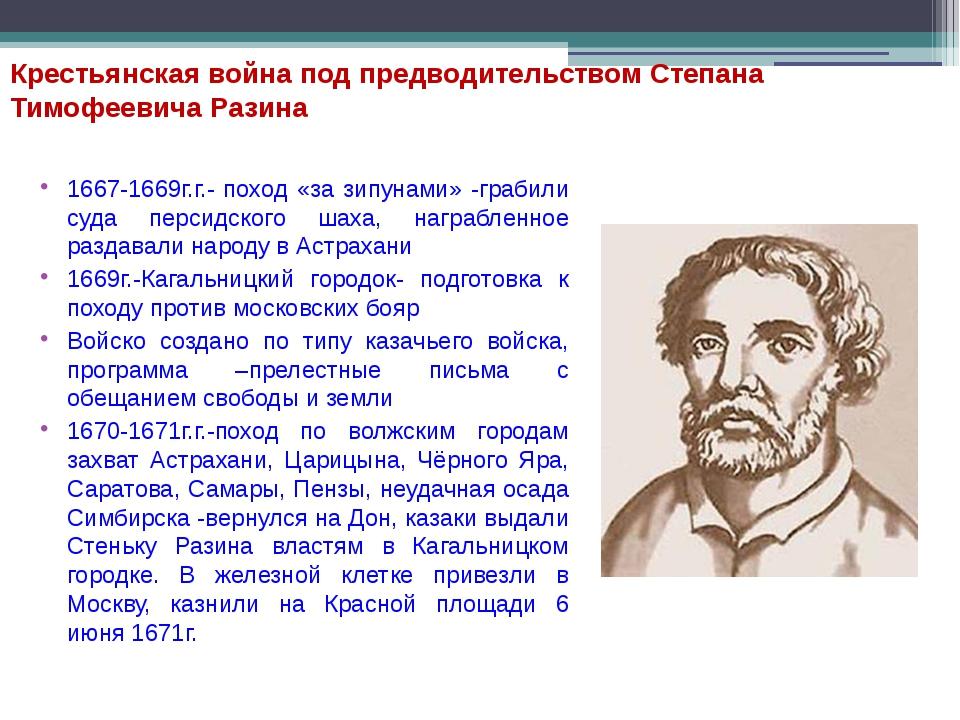 Крестьянская война под предводительством Степана Тимофеевича Разина 1667-1669...
