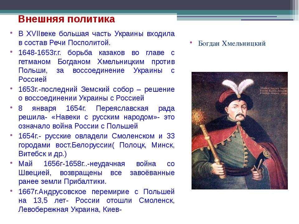 Внешняя политика В XVIIвеке большая часть Украины входила в состав Речи Поспо...