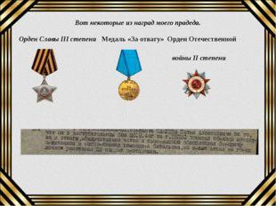 Вот некоторые из наград моего прадеда. Орден Славы III степени Медаль «За отв