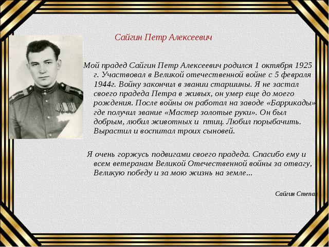 Сайгин Петр Алексеевич Мой прадед Сайгин Петр Алексеевич родился 1 октября 19...