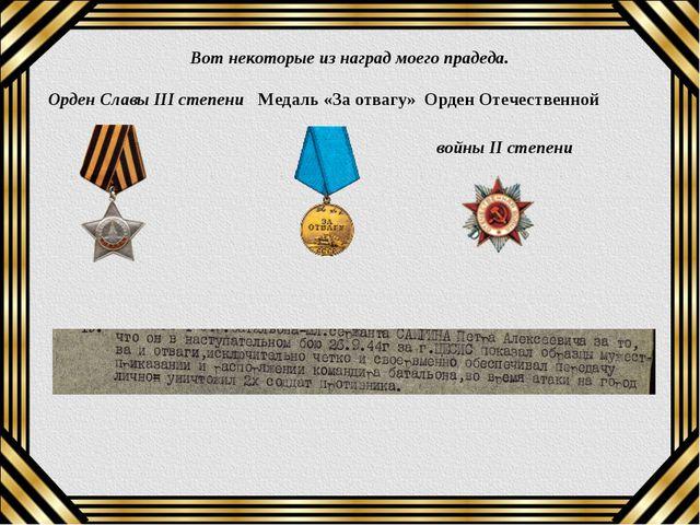 Вот некоторые из наград моего прадеда. Орден Славы III степени Медаль «За отв...