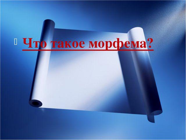 Что такое морфема?